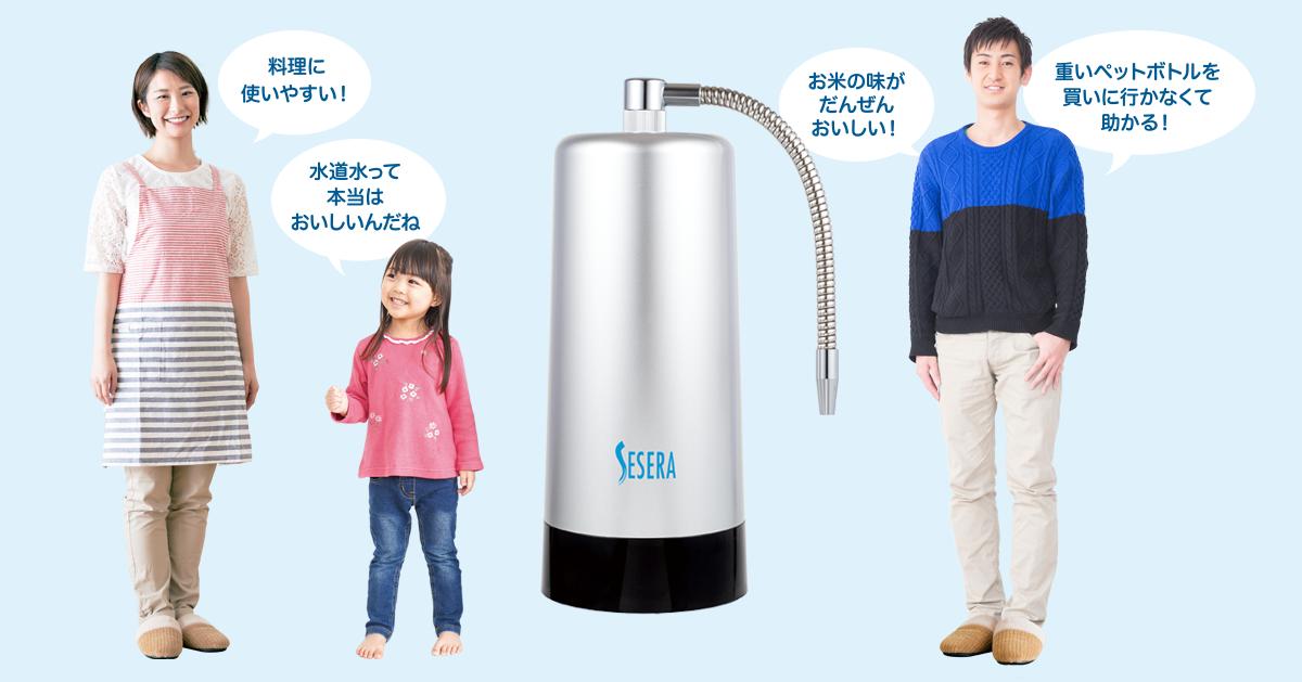 SESERAなら、身体にいい水ができる。